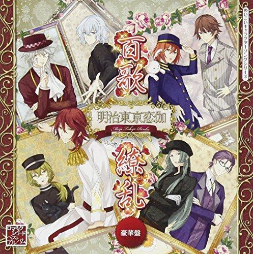 めいこいキャラクターソングシリーズ ロマネスクレコード ベストアルバム 百花繚乱(豪華盤)