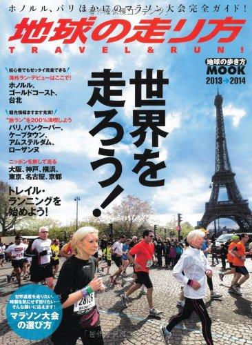地球の走り方TRAVEL & RUN! (地球の歩き方MOOK)の詳細を見る