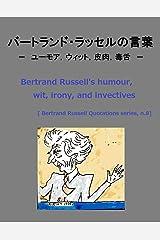 ラッセルの言葉-ユーモア,ウィット,皮肉,毒舌 Kindle版