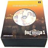 スクウェア ミレニアム コレクション フロントミッション サード(スペシャルパック)
