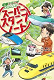スーパースタンプノート 電車で行こう! スペシャル版! ! (集英社みらい文庫)