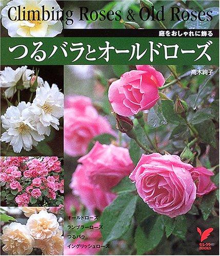 つるバラとオールドローズ—庭をおしゃれに飾る (セレクトBOOKS)