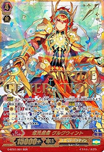 カードファイト!! ヴァンガードG 旭光剣爛 グルグウィント(SGR) / 勇輝剣爛(G-BT07)シングルカード G-BT07/001