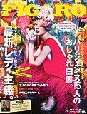 madame FIGARO japon (フィガロ ジャポン) 2013年 10月号 [雑誌]