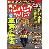ジパングツーリング 2006年 05月号