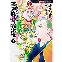 密教僧 秋月慈童の秘儀 霊験修法曼荼羅3 (HONKOWAコミックス)