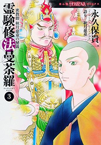 密教僧 秋月慈童の秘儀 霊験修法曼荼羅3 (HONKOWAコミックス)の詳細を見る