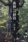 森林への招待