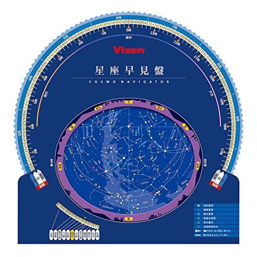 ビクセン(Vixen) ビクセン Vixen 星座早見盤 3597-07 天体観測(Men'sLady's)