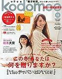 kodomoe (コドモエ) 2014年 12月号 [雑誌]