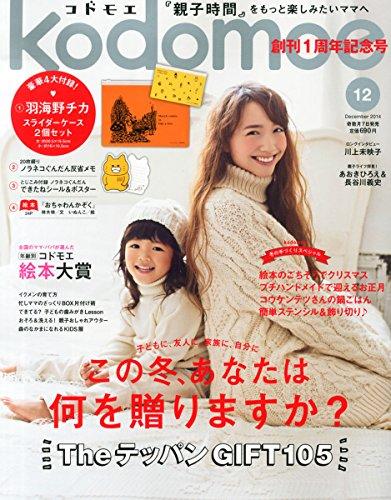 kodomoe (コドモエ) 2014年 12月号 [雑誌]の詳細を見る