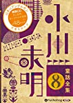小川未明童話全集 8 (<CD>)