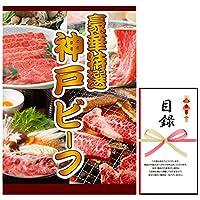 結婚式の二次会の景品にも! 神戸 ビーフ すき焼き 用 250g お肉 景品パネル + 引換券入り目録