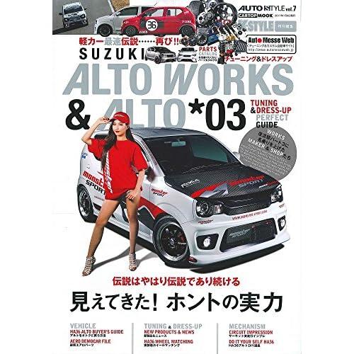 AUTO STYLE vol.7 SUZUKI ALTO WORKS&ALTO*03 チューニング&ドレスアップガイド (CARTOPMOOK)