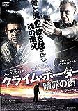 クライム・ボーダー ~贖罪の街~[DVD]