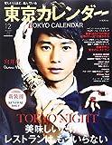 東京カレンダー2014年12月号