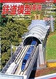 鉄道模型趣味 2014年 11月号 [雑誌]