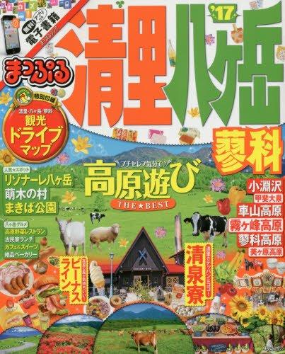 まっぷる 清里・八ヶ岳 蓼科 '17 (まっぷるマガジン)