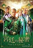 宮廷の秘密~王者清風~DVD-BOX2[DVD]