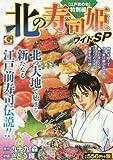 北の寿司姫ワイドSP―「江戸前の旬」特別編 (Gコミックス)