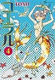 コーラル~手のひらの海~4 (Nemuki+コミックス)