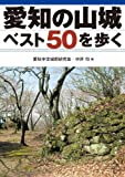 愛知の山城ベスト50を歩く