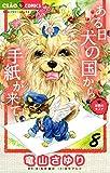 ある日 犬の国から手紙が来て(8) (ちゃおコミックス)