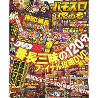 必勝パチスロ虎の巻 2007年 05月号 [雑誌]