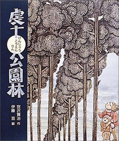 虔十公園林(けんじゅうこうえんりん) (日本の童話名作選)の詳細を見る
