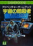 宇宙の暗殺者—ファイティング・ファンタジー (12) (現代教養文庫)