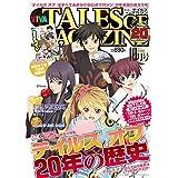 ビバ☆テイルズ オブ マガジン 2015年 10月号 [雑誌]