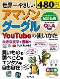 世界一やさしいアマゾン グーグル YouTubeの使いかた (インプレスムック)