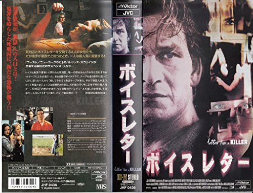 ボイスレター【字幕版】 [VHS]