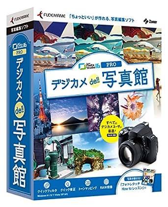 Zoner Photo Studio 16 PRO デジカメde!!写真館