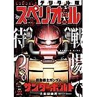 ビッグコミックスペリオール 2017年22号(2017年10月27日発売) [雑誌]