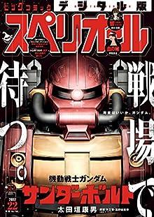 [雑誌] ビッグコミックスペリオール 2017年22号 [Big Comic Superior 2017-22]
