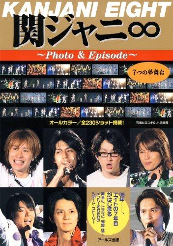 関ジャニ∞ Photo&Episode 7つの夢舞台 (RECO BOOKS)