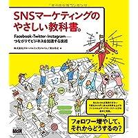 SNSマーケティングのやさしい教科書。Facebook・Twitter・Instagramーつながりでビジネスを加速する技術