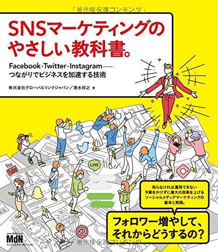SNSマーケティングのやさしい教科書。 Facebook・Twitter・I...
