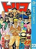 トリコ モノクロ版 22 (ジャンプコミックスDIGITAL)