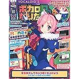 隔週刊 ボカロPになりたい! 10号 (DVD-ROM付) [分冊百科]