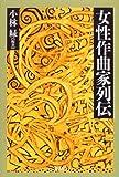 女性作曲家列伝 (平凡社選書 (189)) 画像