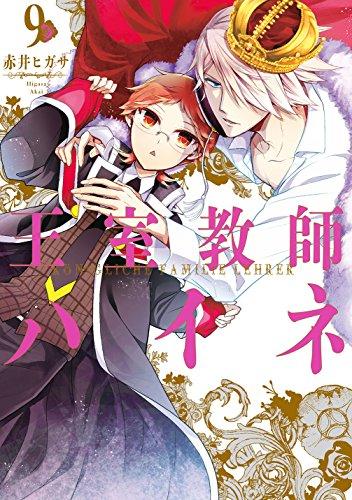 王室教師ハイネ(9) (Gファンタジーコミックス)