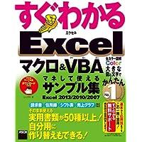 すぐわかる Excel マクロ&VBA マネして使えるサンプル集 Excel 2013/2010/2007 (アスキー書籍)
