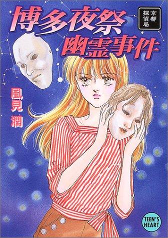 博多夜祭幽霊事件―京都探偵局 (講談社X文庫―ティーンズハート)の詳細を見る