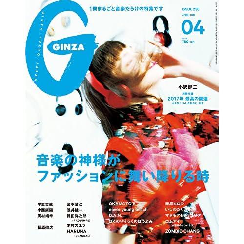 GINZA(ギンザ) 2017年 4 月号[音楽の神様がファッションに舞い降りる時]