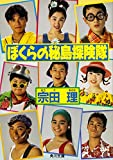 ぼくらの秘島探険隊 (角川文庫)