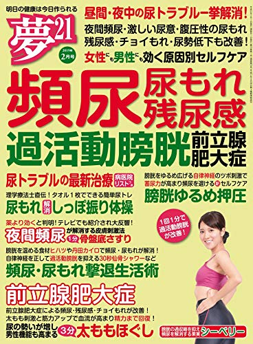 夢21 2019年 02月号 [雑誌] (WAKASA PUB)