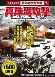 DVD>真珠湾攻撃 [ドキュメント第二次世界大戦7] (<DVD>)