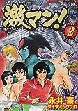 激マン! 2 (ニチブンコミックス)